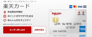 楽天カード|生活スタイルを楽天に捧げたら年間1.5万円お得になる話