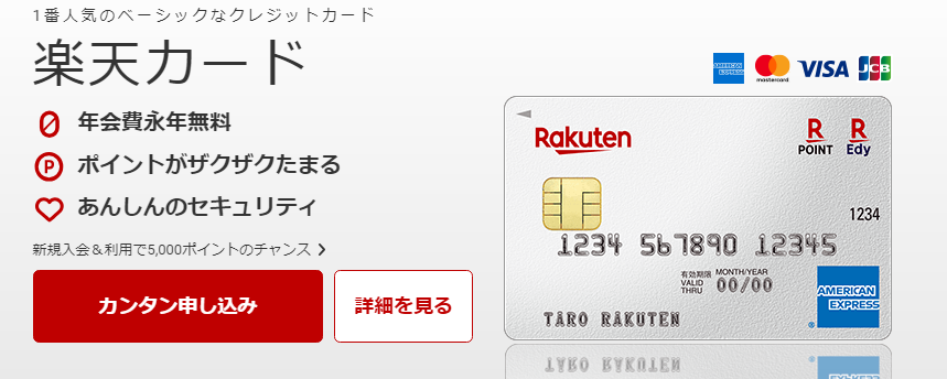 楽天カード