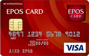 エポスカードとおサイフケータイの登録設定方法と上手なポイントの貯め方