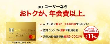 au WALLET ゴールドカード|au利用者が絶対に持つべきクレジットカード