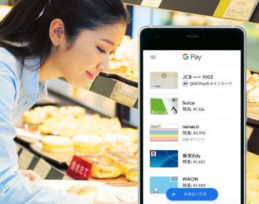 Google Payとおサイフケータイの違い|特徴とメリット・デメリット