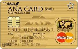 ANA VISA/Master ワイドゴールドカード