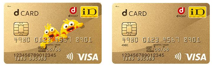 dカード GOLD(ゴールド) VISA