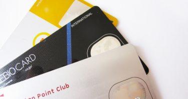 初めて作るならこれ!クレジットカードの国際ブランドの選び方