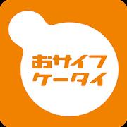 おサイフケータイアプリ