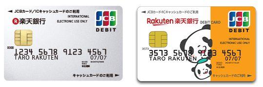 楽天銀行 JCB debit Card