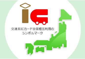 交通系ICカード全国相互利用シンボルマーク