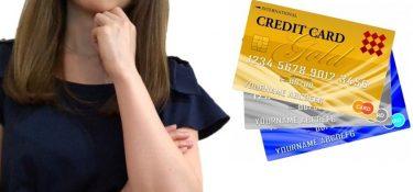 ポイント還元率が10%以上のお得なクレジットカードの特徴と比較