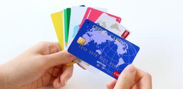 初めて作るならこれ!年会費無料のおすすめクレジットカードまとめ