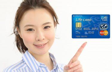 ライフカードとApple Payの登録設定方法と上手なポイントの貯め方