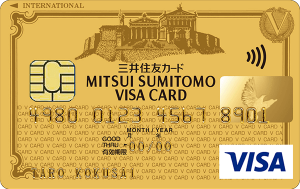 三井住友カードVISAカード(ゴールドカード)