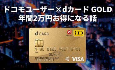 ドコモユーザーがdカード GOLDで生活費を支払いしたら年間約2万円お得になる話