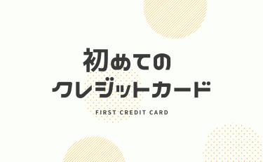 初めてクレジットカードを作るならこれがおすすめ!理由を見れば納得