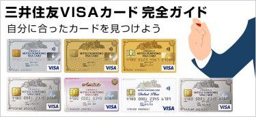 三井住友VISAカード完全ガイド|2019年に選ぶならこの1枚だ!