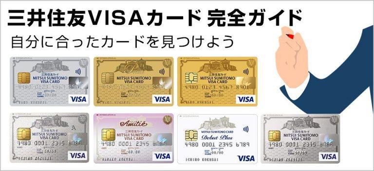 三井住友VISAカード完全ガイド 自分に合ったカードを見つけよう