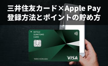三井住友カードとApple Payの登録設定方法と上手なポイントの貯め方