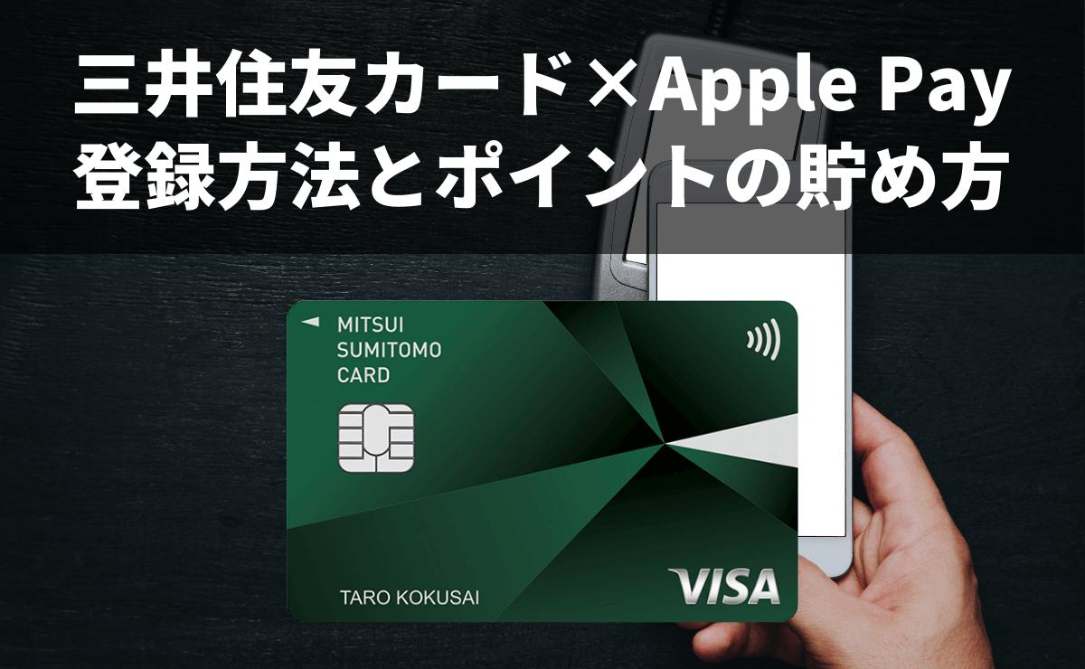 三井住友カードをApplePayに設定