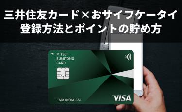 三井住友カードとおサイフケータイの登録設定方法と上手なポイントの貯め方