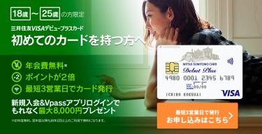 学生が三井住友VISAカードを作るなら「デビュープラスカード」