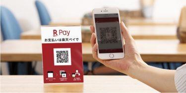 楽天ペイで使えるデビットカードの種類と登録・お得なポイントを解説