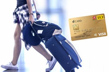 dカード GOLDの旅行保険がおすすめの理由|自動付帯でこの内容は凄い!