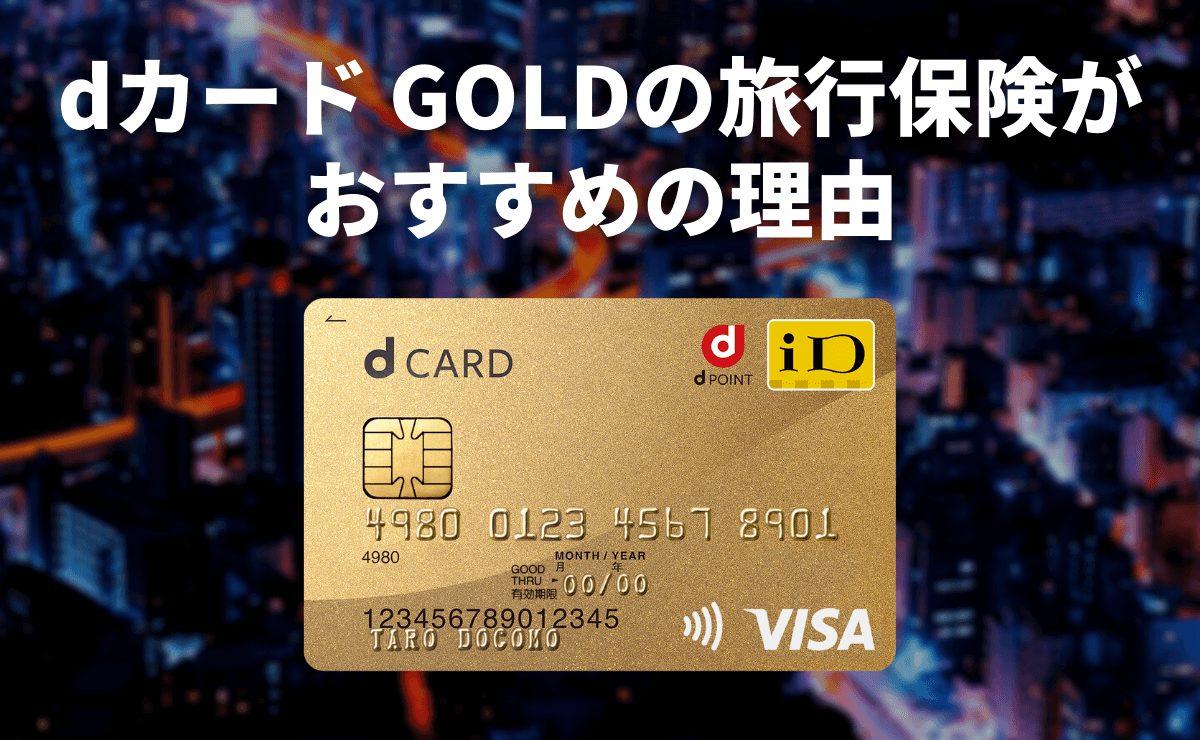 dカードゴールド旅行保険
