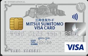 三井住友VISAカードの選び方|特徴やメリットから最適な1枚を見つける