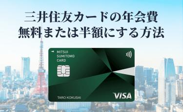 三井住友カードの年会費はいくら?無料・割引にする方法