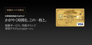 三井住友VISAカードでゴールドカードを比較|もっともお得な1枚はこれ!