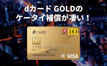 dカード GOLDのケータイ補償が凄い!最大10万円まで補償の全て