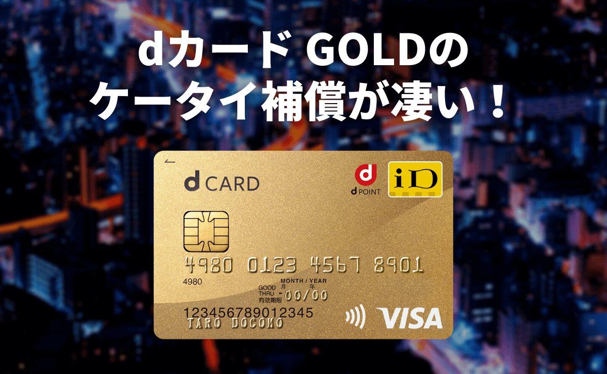 dカード GOLDのケータイ補償が凄い