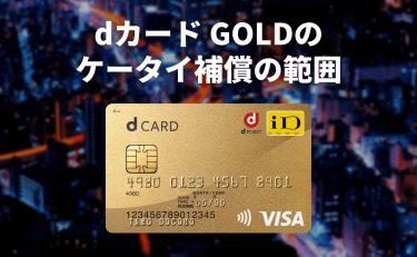 dカード GOLDのケータイ補償の範囲|水没、画面割れや故意の故障はどうなる?