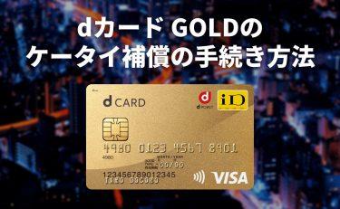 dカード GOLDのケータイ補償の手続き方法(iPhone / Android別)