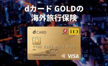 dカード GOLDの海外旅行保険は自動付帯で家族特約あり!弱点は?