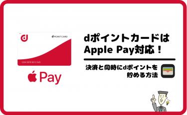 dカード/dポイントカードはApple Pay対応!決済と同時にdポイントを貯める方法