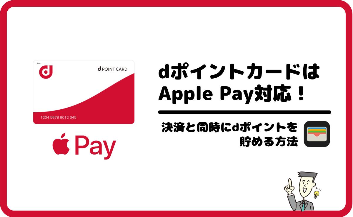 dカード/dポイントカードはApple Pay対応