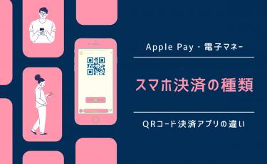 スマホ決済の種類|Apple Pay・電子マネー・QRコード決済アプリの違い