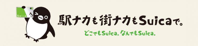 駅ナカも街ナカもSuicaで。どこでもSuica。なんでもSuica。