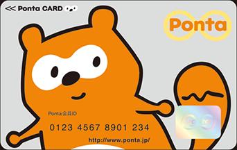 オリジナルPontaカード