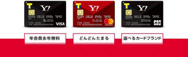 ソフトバンクユーザーがYahoo! JAPANカードで生活費を支払いしたら年間1.7万円お得になる話