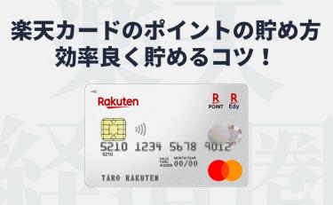 楽天カードのポイントの貯め方|効率良く貯めるコツ!