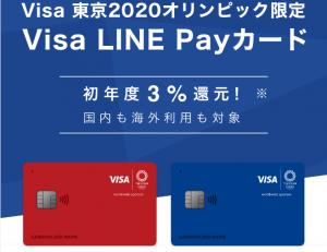 ビザラインペイカードで東京2020オリンピック先行登録