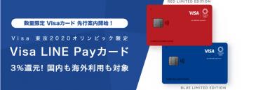 Visa LINE Payカード【東京2020オリンピック】先行登録がスタート