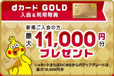 【2019年最新キャンペーン】dカード GOLDの入会&利用特典まとめ