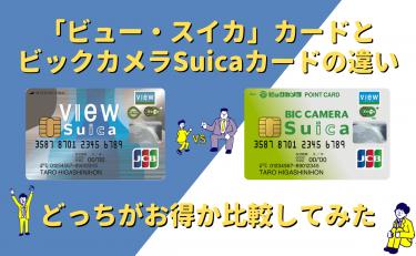 「ビュー・スイカ」カードとビックカメラSuicaカードを比較|作るならどっちがお得?