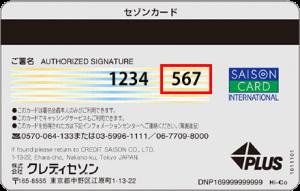 セゾンカード_セキュリティコード