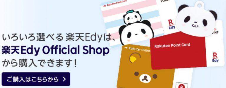 楽天edy-トップ-1