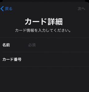 Walletアプリの使用画面