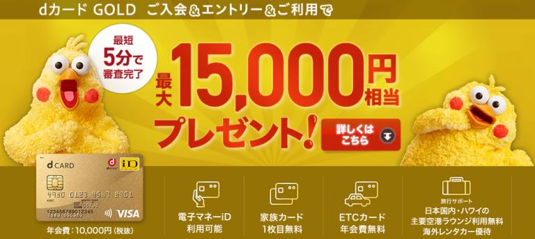 dカード GOLDご入会&エントリー&ご利用で最大15,000円相当プレゼント!最短5分で審査完了
