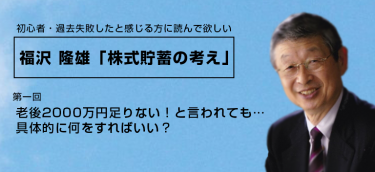 株式貯蓄の考え|老後2000万円足りない!と言われても…具体的に何をすればいい?